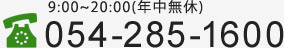 9:00~20:00(年中無休) 054-285-1600